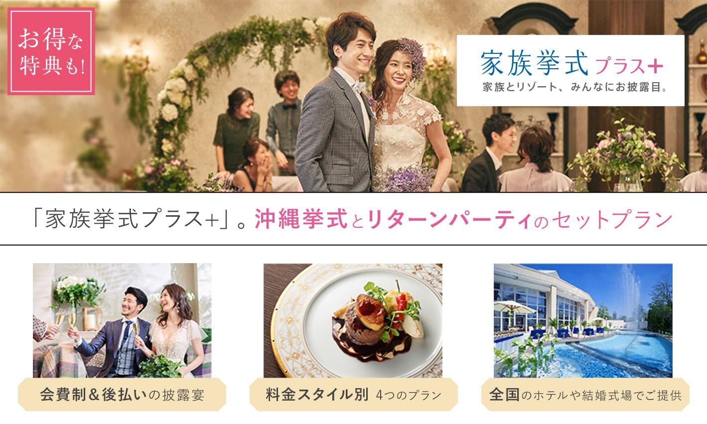 家族挙式プラス+ 沖縄挙式とリターンパーティーのセットプラン